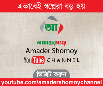 Amader Shomoy Youtube