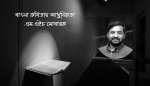 বাঙলা কবিতায় আধুনিকতা